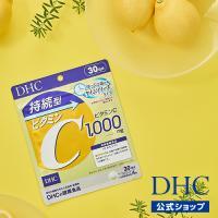dhc サプリ ビタミン 【メーカー直販】 持続型ビタミンC 30日分 | サプリメント