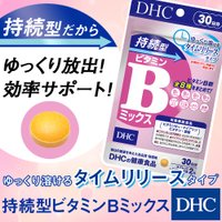 dhc サプリ ビタミン ビタミンc 【メーカー直販】 持続型ビタミンBミックス 30日分 | サプリメント