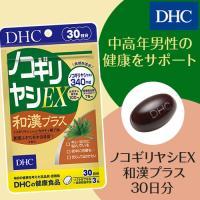 dhc サプリ 【メーカー直販】 ノコギリヤシ EX 和漢プラス 30日分 | サプリメント