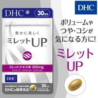 dhc サプリ 【メーカー直販】ミレットUP(アップ) 30日分 | サプリメント 美容サプリ