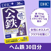 dhc 【メーカー直販】ヘム鉄 30日分【栄養機能食品(鉄・ビタミンB12・葉酸)】
