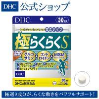 dhc 【 DHC 公式 】極(ごく)らくらくS 30日分 | グルコサミン