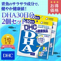 【お得な2個セット】青魚のサラサラ成分で、健やか健康値! 回転もすっきりクリア!  DHA(ドコサヘ...