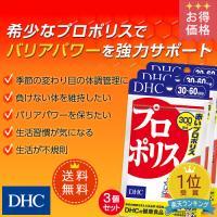 dhc 【お買い得】【送料無料】【メーカー直販】プロポリス 30日分 3個セット