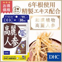 dhc サプリ 【メーカー直販】【お買い得】高麗人参 30日分 2個セット  | サプリメント