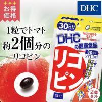 dhc サプリ 【お買い得】【メーカー直販】 リコピン 30日分 2個セット  |  サプリメント