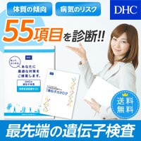 dhc 【メーカー直販】【送料無料】DHCの遺伝子検査 元気生活応援キット