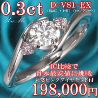 開店記念特価!人気デザインの婚約指輪、希少天然ピンクダイヤ付きが総額178,000円!