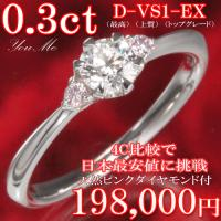 開店記念の特別価格、0.3カラットVS1のダイヤモンドリング、天然ピンクダイヤ付きの人気のデザインが...