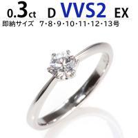 0.3カラットのVVS2で最安値へ向けて総額138,000円! 8号、9号、11号サイズは、刻印なし...