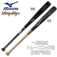 ●商品番号:2TW028 ●メーカー:MIZUNO【MIZUNO】 ●対象:一般 硬式 トレーニング...