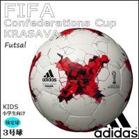 ■adidas (アディダス)  コンフェデレーションズカップ2017  クラサバ フットサル 3号...
