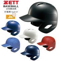 ●商品番号:BHL770 ●メーカー:ZETT【ゼット】 ●対象:少年軟式用 ●サイズ:JS(53〜...