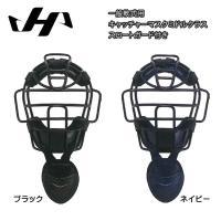 野球 キャッチャー 防具 マスク 軟式用 一般用 ハタケヤマ HATAKEYAMA 捕手用マスク ミドルクラス スロートガード付き