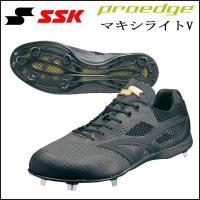 野球 SSK エスエスケイ 一般用 埋込金具スパイク 金スパ ウレタンソール proedge プロエッジ マキシライトV 高校野球対応