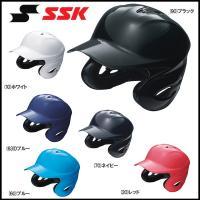 ●商品番号:H2000 ●メーカー:SSK【エスエスケイ】 ●モデル:軟式用両耳付きヘルメット(H2...
