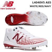 野球 スパイクシューズ ウレタンソール 埋め込み金具 一般用 ニューバランス New Balance L4040V5 ワイズD ホワイト/レッド/ネイビー