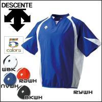 ■DESCENTE【デサント】  一般用 半袖ウインドジャック  軽量・防風。 軽い・動きやすい。 ...