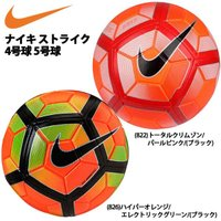 ●商品番号:SC2983 ●メーカー:NIKE【ナイキ】 ●サイズ:4・5号球 ●カラー:(822)...