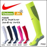 ■NIKE(ナイキ)   チーム マッチフィット フットボール ソックス  土踏まずのダイナミックサ...