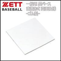 ●商品番号:ZBV24B ●メーカー:ZETT【ゼット】 ●対象:一般用 ●サイズ:厚さ5mm ●素...