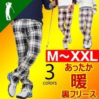 コモンゴルフ ここでしか買えないおしゃれゴルフウェアメンズパンツ  冬ゴルフが楽しくなる!暖か裏フリ...