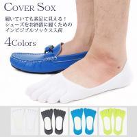 素足で靴を履きたいけど匂いや汚れが気になる方に最適!  ●ごく浅シルエットで、靴から見えないインビジ...