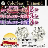 [使用素材]プラチナ900 [使用石]天然ダイヤモンド [カラー]無色透明 贅沢F・Gカラー [石目...