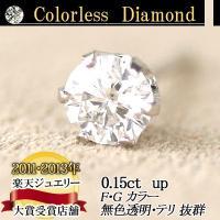 [使用素材]プラチナ900 [使用石]天然ダイヤモンド [カラー]贅沢F・Gカラー 無色透明 [石目...