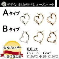 贅沢!SIクラスダイヤ使用 素材・デザインが選べます  [使用素材]A.B.共通  ・K10WG・K...