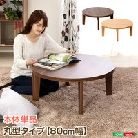 こたつ 長方形 90cm カジュアルコタツ リバーシブル こたつテーブル こたつ 幅100cm 完成...