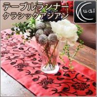 ●クラシック×アジアンデザイン● 人気のアジアン柄をクラシックにデザインしたテーブルランナー。高級感...