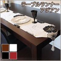 ●アジアンテイストのテーブルランナー● ブラックとホワイトの花柄をあしらった、アジアンモダンなテーブ...