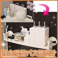 ●これひとつでお風呂の中が一気に片付きます!●収納場所の無いお風呂など、バス用品の収納にお困りの方へ...