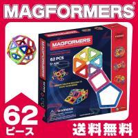マグフォーマー 62ピース MAGFORMERS クリスマス マグネットブロック キッズ 磁石 パズル ブロック プレゼント ギフト 誕生日 3歳 知育玩具