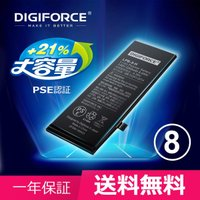 iPhone 大容量バッテリー 交換 for iPhone 8 DIGIFORCE