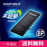 iPhone 大容量バッテリー 交換 for iPhone 8 Plus DIGIFORCE