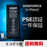 iPhone バッテリー 交換 for iPhone 4 DIGIFORCE ・iPhoneバッテリ...