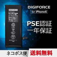 iPhone バッテリー 交換 for iPhone 6 DIGIFORCE ・iPhoneバッテリ...