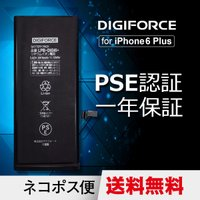 iPhone バッテリー 交換 for iPhone 6 Plus DIGIFORCE ・iPhon...