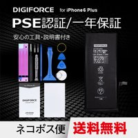 iPhone バッテリー 交換 for iPhone 6 Plus DIGIFORCE 工具付き ・...