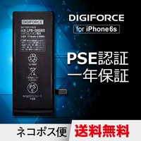 iPhone バッテリー 交換 for iPhone 6s DIGIFORCE ・iPhoneバッテ...