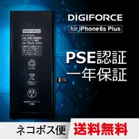 iPhone バッテリー 交換 for iPhone 6s Plus DIGIFORCE ・iPho...