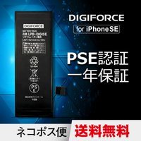 iPhone バッテリー 交換 for iPhone SE DIGIFORCE