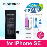 iPhone 大容量バッテリー 交換 for iPhone SE DIGIFORCE 工具・説明書付き