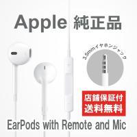 イヤホン iPhone 純正 付属 アップル APPLE EarPods  マイク付き ハンズフリー...