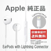 iPhone7 EarPods with Lightning Connector Apple 純正 iPhone7付属品 iPhone7 Plus 対応