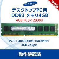 【中古】SAMSUNGメモリ 4GB PC3-12800U