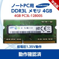 【中古】SAMSUNGメモリ 4GB PC3L-12800S 低電圧
