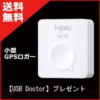 GPSロガー i-gotU GT-600 LEDライトプレゼント